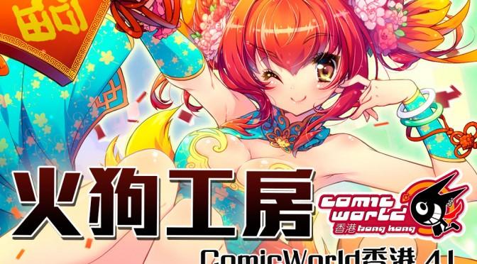 香港的玩家們一直期待的「ComicWorld香港…