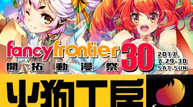 FancyFrontier 30 情報