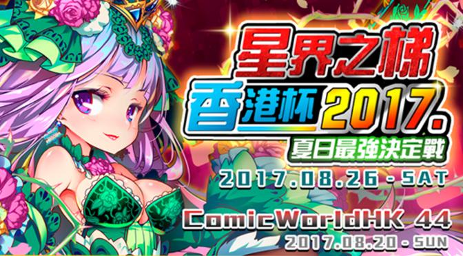暑期壓軸!《星界之梯香港杯2017》決賽 + CWHK44