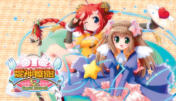 愛神餐館2在Steam上有售了!