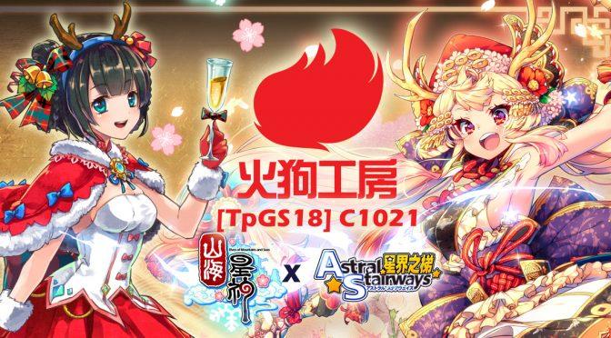 火狗工房出展2018 台北國際電玩展